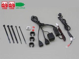 2.1バイク専用電源 USB2ポート+シガーソケット1ポート【デイトナ】