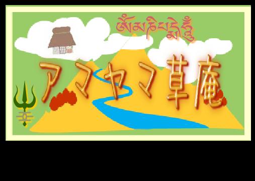 手作り自然生活∞アマヤマ草庵 online shop☆人と自然に優しい「衣・食・住」暮らし