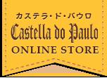 Castella do Paulo(カステラ ド パウロ) Online Store