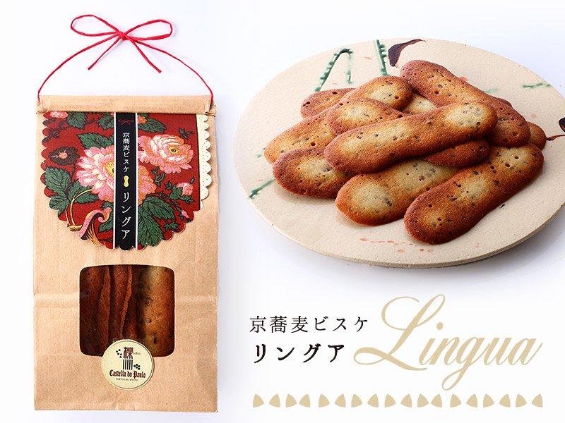京蕎麦ビスケ リングア
