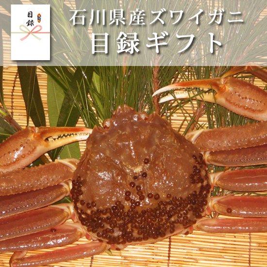 【11月~1月限定】石川県産ズワイガニ(加能ガニ)目録ギフト