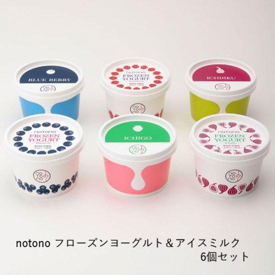 notono フローズンヨーグルト・アイスミルク6個セット