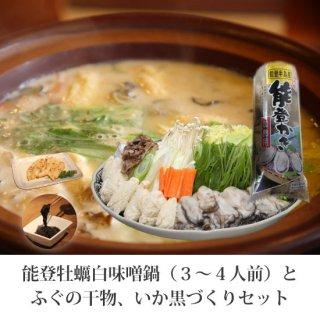 【予約販売/3月下旬まで】能登牡蠣白味噌鍋とふぐの干物、黒作りセット