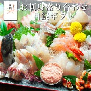 川端鮮魚のお刺身盛り合わせ5人前【目録ギフト】