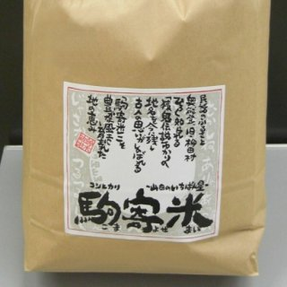 JAS有機米コシヒカリ 山田のいちばん星(駒寄米)5kg(玄米)<img class='new_mark_img2' src='https://img.shop-pro.jp/img/new/icons38.gif' style='border:none;display:inline;margin:0px;padding:0px;width:auto;' />