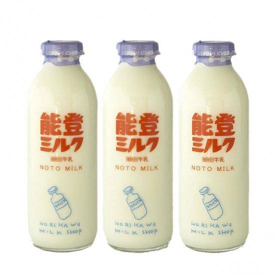 能登ミルク3本セット