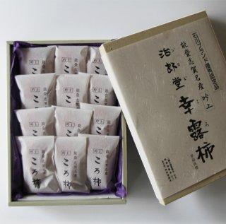 全量熱湯殺菌済 治郎堂幸露柿(ころ柿)3L 12個入