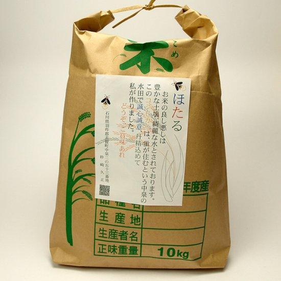 ほたる (玄米10kg)