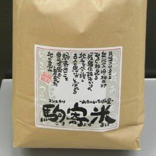特別栽培米コシヒカリ 山田のいちばん星(駒寄米) 5kg(精米)
