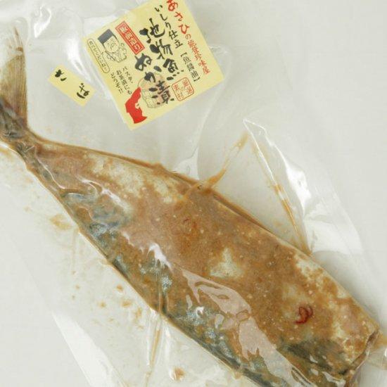 いしり仕立地物魚(サバ)ぬか漬(へしこ) 2袋入