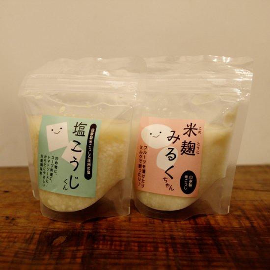 谷川醸造の塩こうじくん&米麹みるくちゃんセット