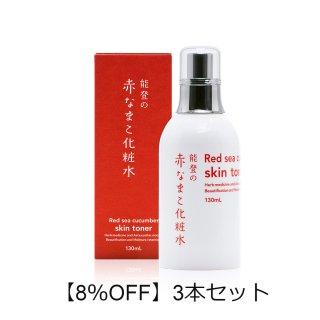 能登の赤なまこ化粧水3本まとめ買いセット