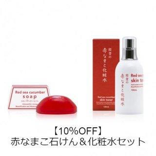 能登の赤なまこ石けん&化粧水セット