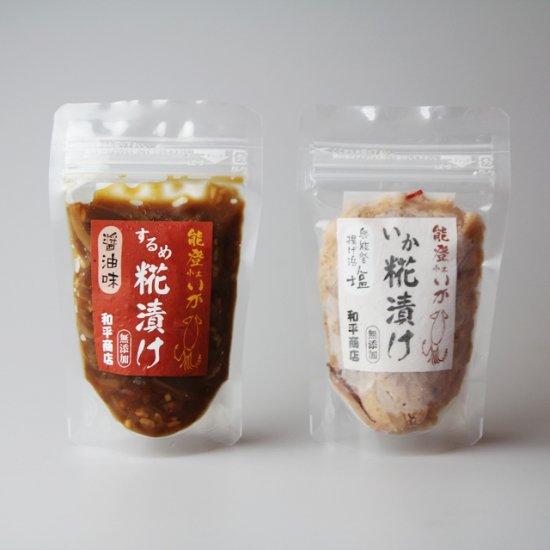 能登小木いか糀漬けセット(いか糀漬け、するめ糀漬け)