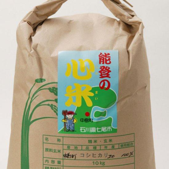 能登の心米(玄米5kg)