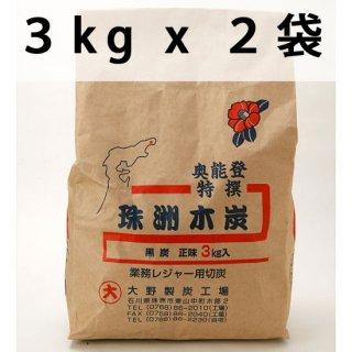 奥能登特撰「珠洲木炭」3kg x 2袋