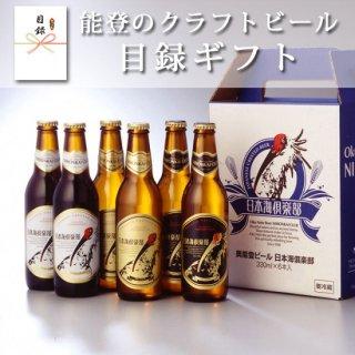 奥能登ビール 日本海倶楽部 330ml瓶 6本セット目録ギフト