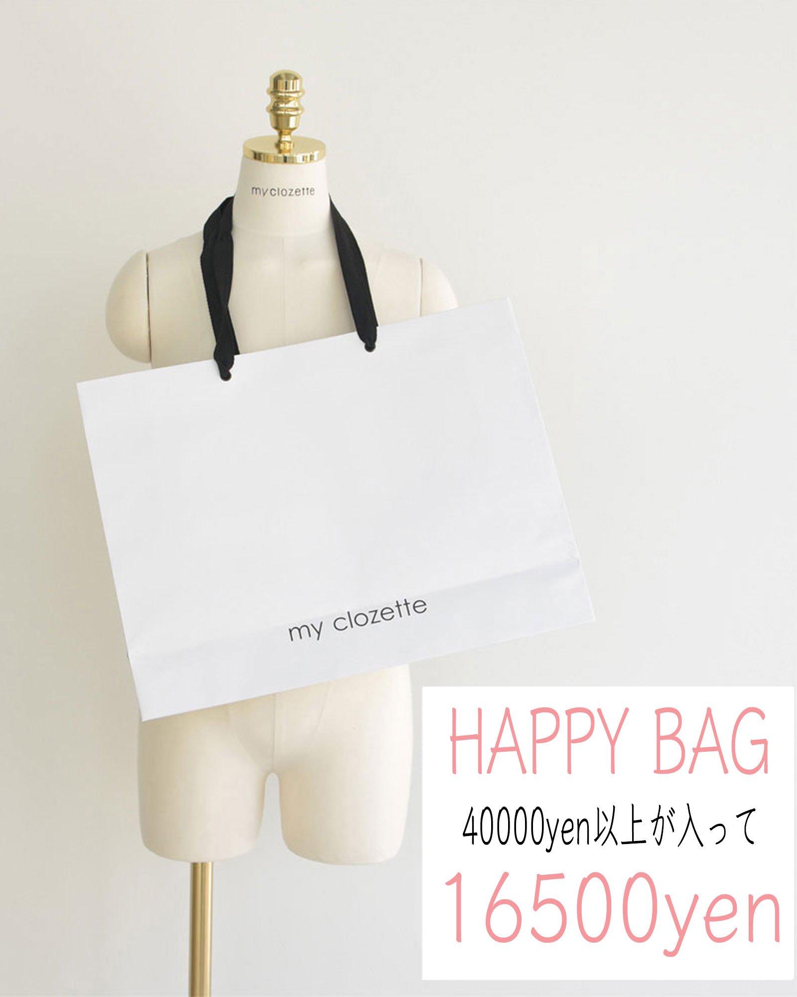 HAPPY BAG 16500yen 送料別