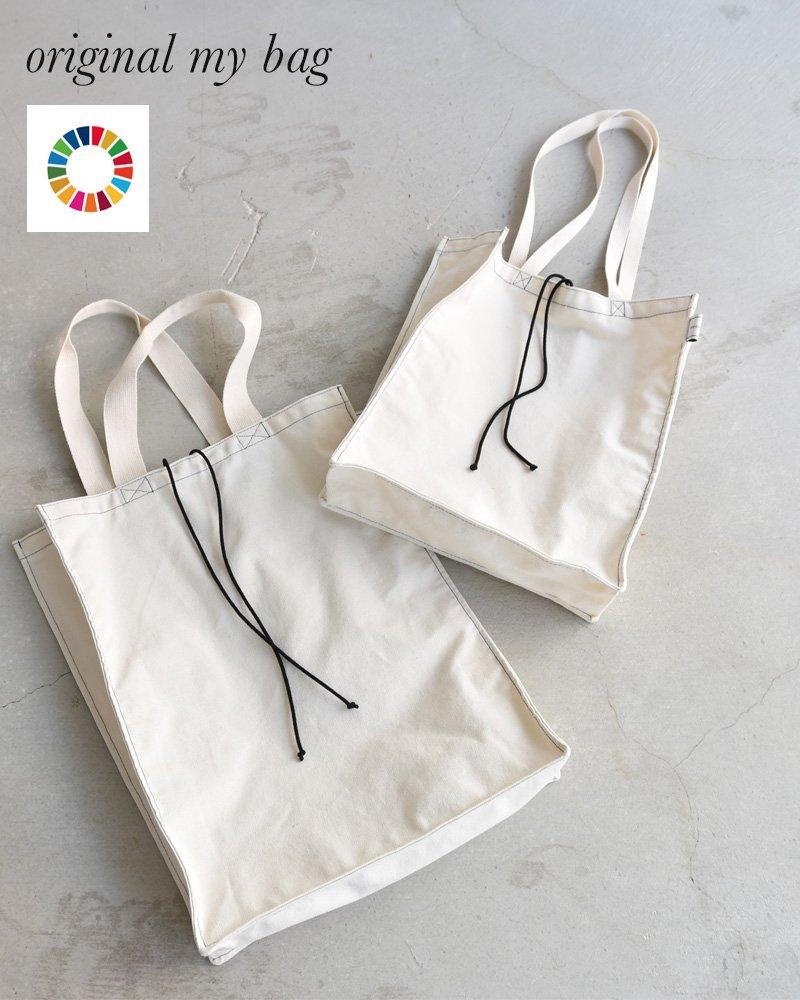 刺繍プラス オリジナルマイバッグ(エコバッグ)ミドルサイズ