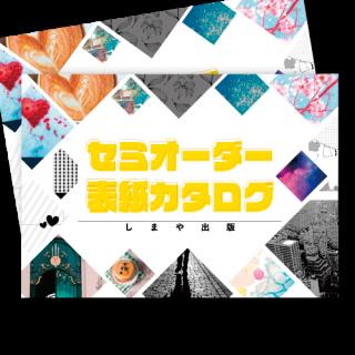 【文字書きさん向け】セミオーダー表紙カタログ