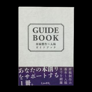 同人誌制作 〜入稿ガイドブック