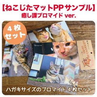 【ねこじたマットPPサンプル】癒し課ブロマイドver.