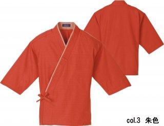 【作務衣】KJ0060 男女兼用 シャンタン 飲食店・旅館・温浴施設におすすめ S〜L