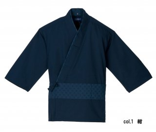 【作務衣】KJ0040 男女兼用 かわり市松 飲食店・旅館・温浴施設におすすめ SS〜4L