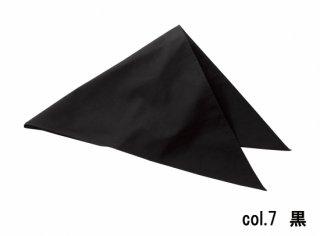 【三角巾】KA0010 無地