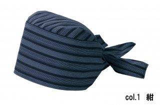 【三角巾】KA0070 滝縞
