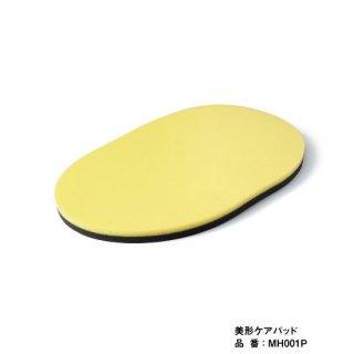 美形ケアパッド(単品でもご利用可能です)