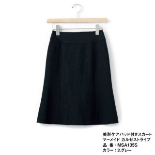 美形ケアパッド付きスカート:マーメイド カルゼストライプ