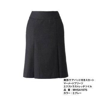 美形ケアパッド付きスカート:マーメイドプリーツ エクストラストレッチツイル