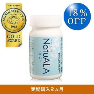 NatuALA Bio(ナチュアラ・ビオ)定期購入2ヶ月コース