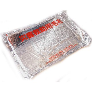 圧縮(真空パック) 防災用  難燃 毛布
