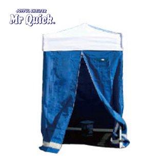 多目的クイックテント/更衣室・簡易トイレ用 WT-12 120×120cm Mr Quick ミスタークイック 送料無料 メーカー直送品