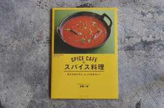 <img class='new_mark_img1' src='https://img.shop-pro.jp/img/new/icons47.gif' style='border:none;display:inline;margin:0px;padding:0px;width:auto;' />SPICE CAFE のスパイス料理<br /> - 伊藤一城