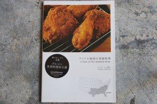アメリカ南部の家庭料理<br />- アンダーソン夏代