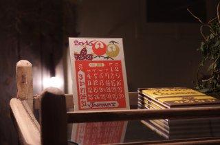 型染めカレンダー - 芹沢銈介<br />印刷普及版 2016