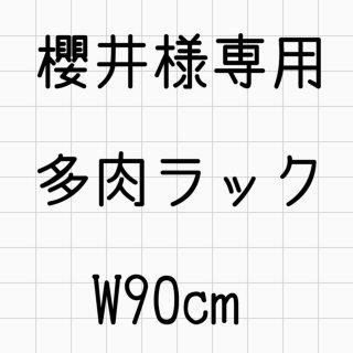 櫻井様専用 多肉ラックW90cm