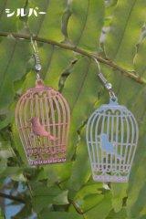 amina 籠の鳥透かしピアス