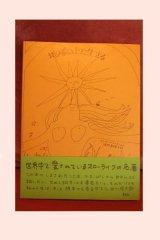 書籍「地球の上に生きる」