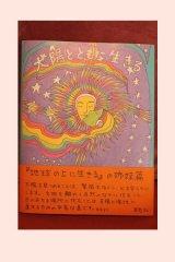 書籍「太陽とともに生きる」