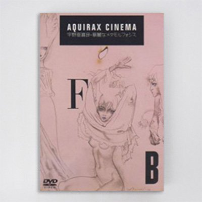 宇野亞喜良 DVD 「Aquirax Cinema」