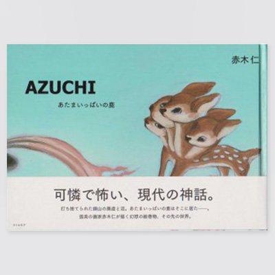 赤木仁「AZUCHI〜頭いっぱいの鹿」署名入 SOLD OUT