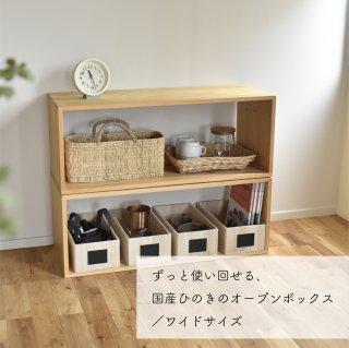 【10/29(火)12時半〜再販】オープンボックス/ワイド