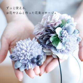花束コサージュ。