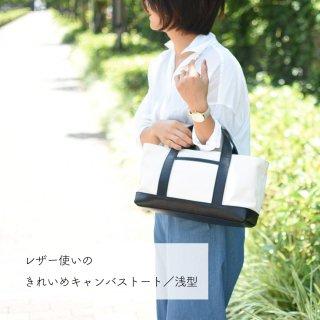 キャンバストート/浅型
