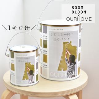 子どもと一緒に塗るペンキ/1キロ缶