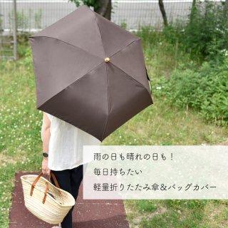 【完売いたしました】折りたたみ傘&バッグカバー